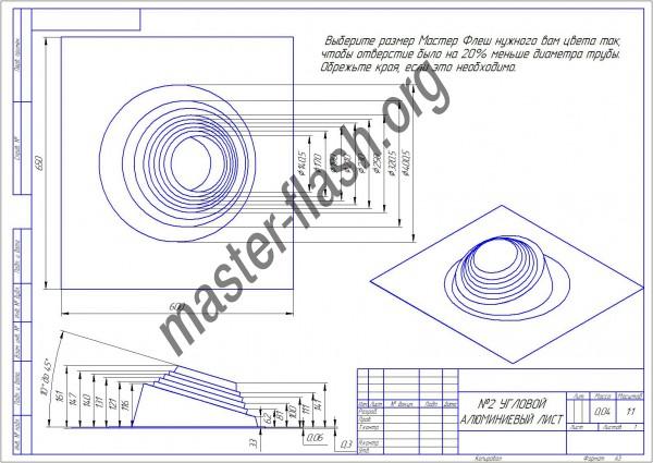 Мастер Флеш EPDM угловая №2 окрашенный фланец