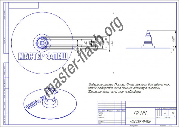 Мастер Флеш FR EPDM №1 (00-40)