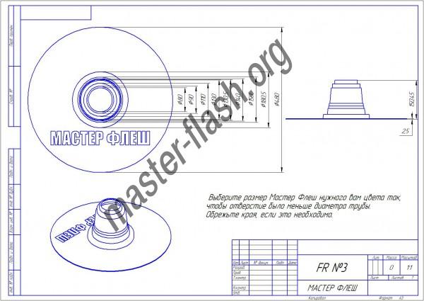 Мастер Флеш FR EPDM №3 (75-90)