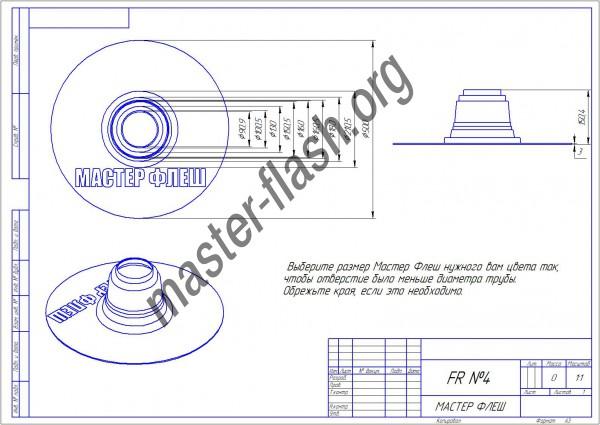 Мастер Флеш FR EPDM №4 (110-125)